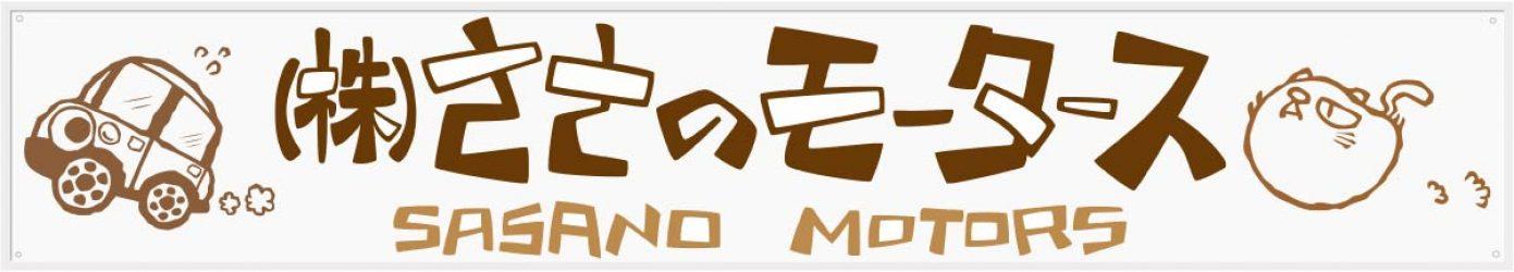 笹野モータース